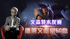 【战旗全明星】文森特水友赛:德莱文虐泉50血