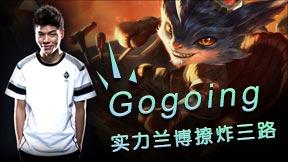 GOGOING-实力兰博撩炸三路