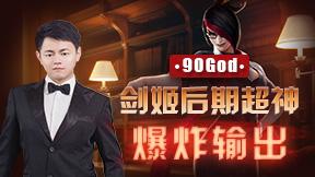 【战旗全明星】90God高分局:剑姬后期超神 输出爆炸