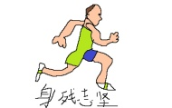 【老E】肌无力选手勇夺奥运冠军!