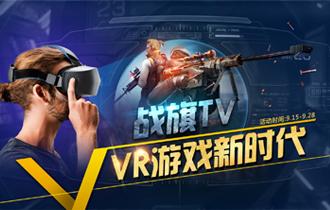 战旗TV-VR游戏新时代