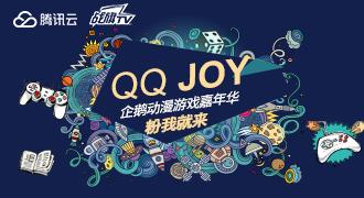 战旗TV带你去看首届QQJoy!