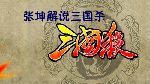 周末娱乐,关索大征南,王朗大战诸葛村夫,张坤解说三国杀