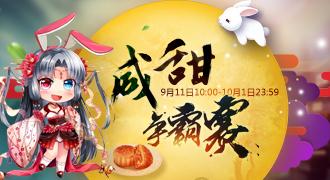 【中秋节活动】咸甜争霸赛上线
