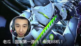 【老瓜】国服第一源氏!电竞BB机最佳集锦!