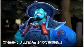 毒瘤炸弹哥:无敌蓝猫 14次超神输出28血