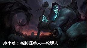 冷小莫:新版掘墓人—牧魂人 上单一对二顶塔强杀