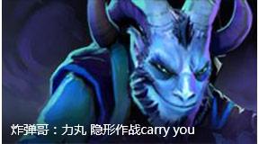 炸弹哥:力丸  隐形作战carry you