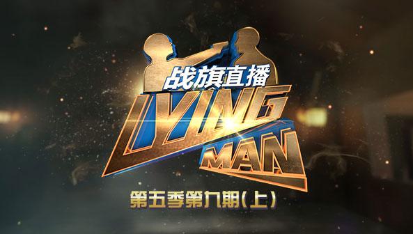 LM第五季第九期(上)