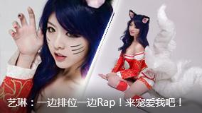 【艺琳】韩国美女主播排位唱Rap!来宠爱我吧!