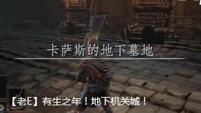 【老E】有生之年!地下机关城!