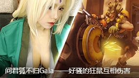 问君狐不归Gaia:好骚的狂鼠,来互相伤害吧!