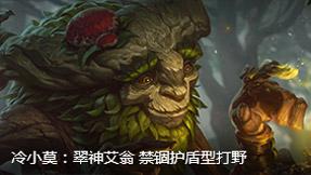 冷小莫:试炼翠神艾翁 禁锢护盾型打野