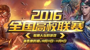 杭州赛区海选-龙之队VS至尊安财比赛
