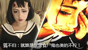 狐不归:大哥就算是东京食尸鬼也是美的不行!