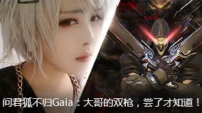 问君狐不归Gaia:大哥的双枪,尝了才知道!