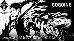 gogoing:黑暗势力集结,来不及了快上车