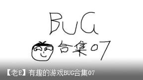 【老E】有趣的游戏BUG合集07