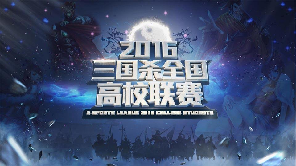 2016三国杀全国高校联赛-杭州站比赛