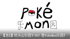 【老E】坟头山乐园?NO!是PoKeMon乐园!