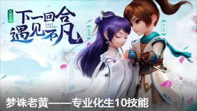 【吹比and洗魂教学节目】2016-12-12-13梦幻诛仙手游