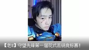 【老E】守望先锋第一届花式丢锅竞标赛!