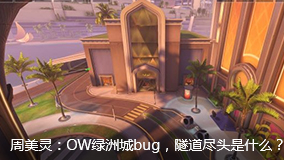 周美灵:OW绿洲城bug,隧道的尽头是什么?