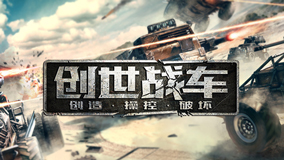 创造无限 破坏无限 《创世战车》游戏亮点视频