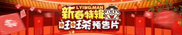lyingMan 旺旺新春特辑