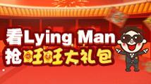 旺仔Lyingman