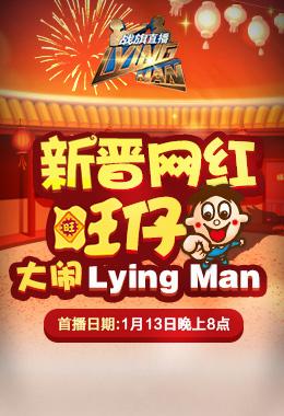 新晋网红——旺仔,大闹LyingMan录制现场