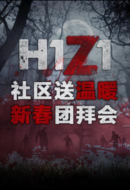 H1Z1社区送温暖新年团拜会活动公告