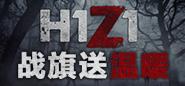 H1Z1-战旗主播给老外送温暖!