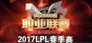 LPL2017揭幕战RNG VS IM