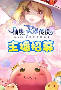 【仙境传说RO】主播招募活动