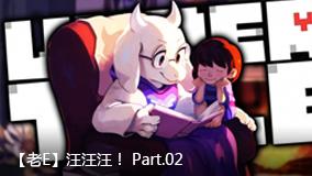 【老E】汪汪汪! Part.02
