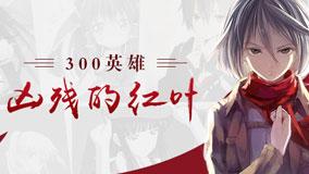 【红叶偷跑】300英雄 力量型辅助-周防尊偷跑 No.63