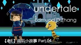 【老E】雨后小故事 Part.04