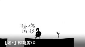 【老E】辣鸡游戏