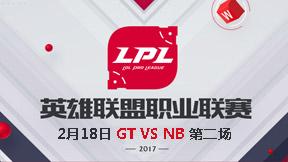 春季赛GT VS NB 第二场