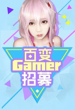 百变Gamer招募