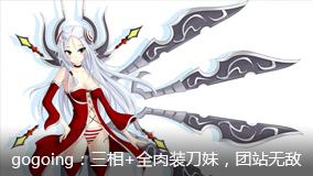 gogoing:三相+全肉装刀妹,团战无敌