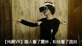 【纯黑VR】路人看了震惊,粉丝看了流泪
