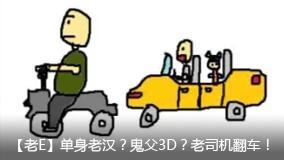【老E】单身老汉?鬼父3D?老司机翻车!
