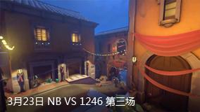 3月23日 NB VS 1246 第三场