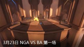 3月23日 NGA VS BA 第一场