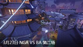 3月23日 NGA VS BA 第二场