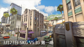 3月23日 SKG VS IG 第一场