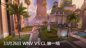 3月26日 WNV VS CL 第一场