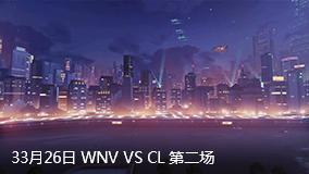 3月26日 WNV VS CL 第三场